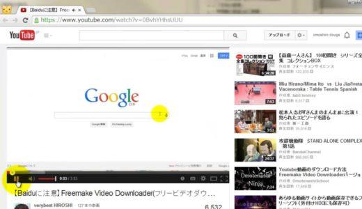 Youtubeの動画のダウンロード方法 Freemake Video Downloader(フリーメイクビデオダウンローダー)の使い方 動画のダウンロード