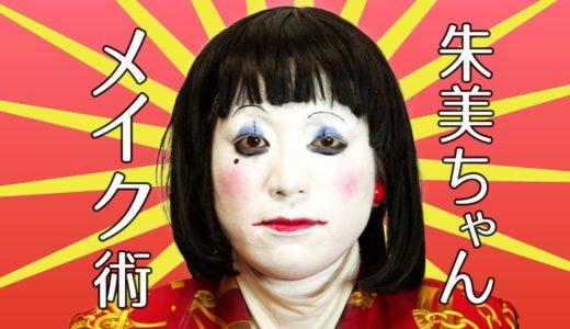 日本エレキテル連合が教える朱美ちゃん3号メイク
