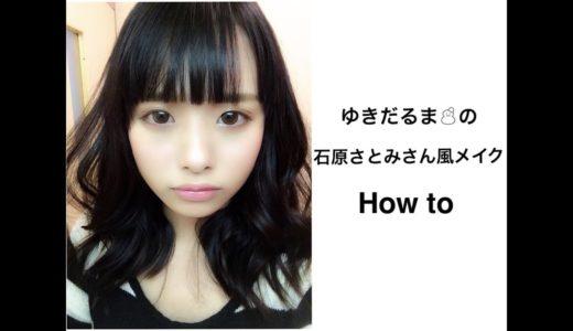 石原さとみさん風メイク How to