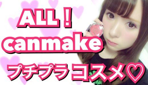 キャンメイク♡レビューしながらフルメイク【CANMAKE】 Review about cheap cosmetics of Japan