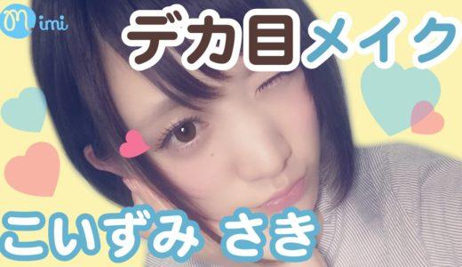 デカ目になるメイク♡こいずみさき編♡-big eye make up -♡mimiTV♡