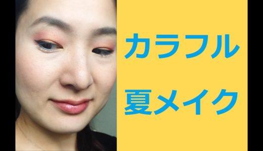 カラフル夏メイク☀Colorful Summer Makeup