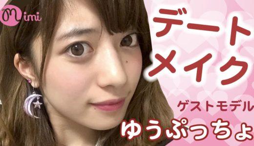 ピンクデートメイク♡可愛いメイク ゆうぷっちょ編♡-HOW TO MAKE UP-♡mimiTV♡