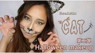 【簡単ハロウィンメイク】リアルキャット♡アイライナーが決め手!Realistic CAT makeup!