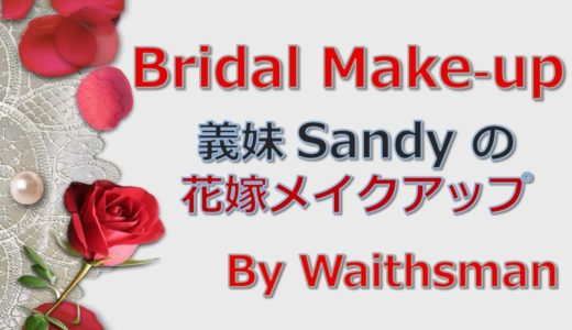 Bridal Make-up by Waithsman - 花嫁のメイクアップ