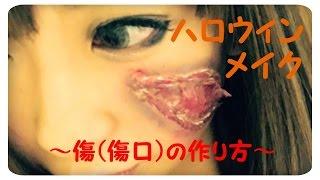 ハロウィンメイク~傷(傷口)の作り方~