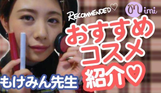 メイクコスメおすすめ紹介 もけみん先生編 -My favorite cosmetics-♡mimiTV♡