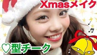 クリスマスメイク★ハート型チーク♡キラキラカラーメイク/池田真子(Christmas color Makeup Tutorial: heart cheek & glittery)