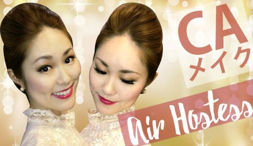 外資系CAメイクの仕方&夜会巻き Get Ready With Me: How to do Air Hostess Hair & Make-Up