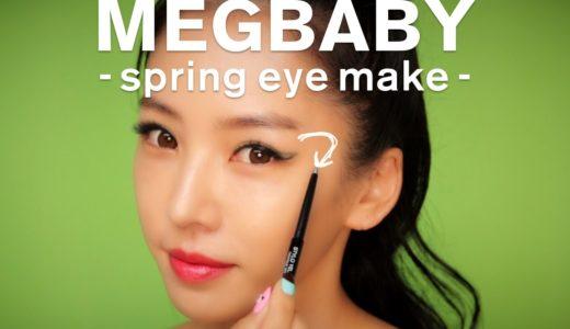 MEGBABY連載vol.13 - 春のアイメイク① -