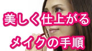 メイクの手順~美しく仕上がるお化粧の順番とは?