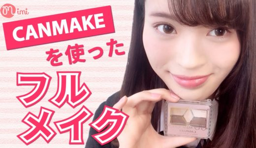 CANMAKEを使ったフルメイク 松川あい編-HowTo Make Up-♡mimiTV♡