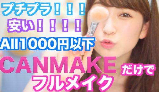 【プチプラ・All千円以下・安過ぎ】CANMAKEだけでフルメイクやってみた!