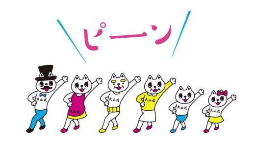 大山式ボディメイクパッド 猫CM 〜基本篇〜