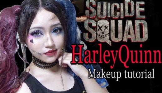ハーレイクイン風メイク【スーサイド・スクワッド】/Harley Quinn Makeup Tutorial Suicide Squad Japanese Style