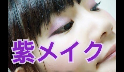 紫メイク♡