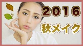 2016 トレンド 秋メイク【カーキ】