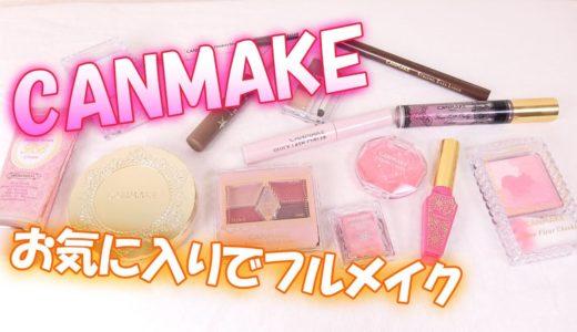 キャンメイクだけでフルメイク♡プチプラコスメ【CANMAKE】で縛りメイク!