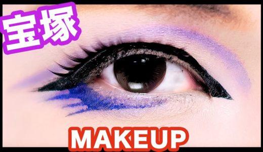 Japanese TAKARAZUKA male role MAKEUP by MAYA AYAHANE|宝塚男役メイクby彩羽真矢