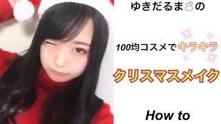 【100均メイク】キラキラ クリスマスメイク How to 〜 Christmas makeup tutorial 〜 【ダイソー】【セリア】【キャンドゥ】