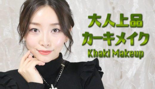 【プチプラ】大人上品カーキメイク/ Khaki Makeup Look