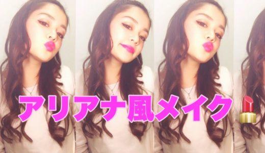 【アリアナ・グランデ風】メイクの方法【Ariana Grande make】