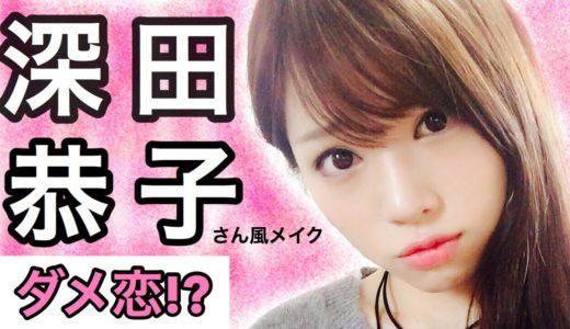 【ものまねメイク】深田恭子(深キョン)さん風メイクやってみた!
