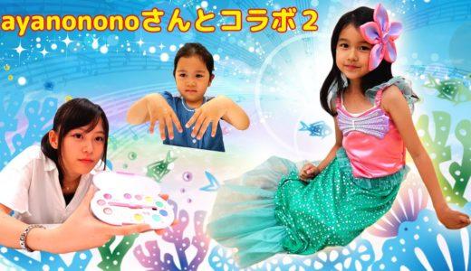 ayanononoさんにメイクしてもらったよ第2弾☆人魚姫アリエルに変身!!himawari-CH