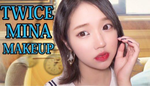 TWICE MINAミナ風メイク/TWICE MINA SIGNAL Cover Makeup/트와이스 미나 메이크업