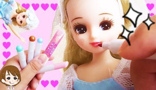 リカちゃん おもちゃ メイクごっこ!お化粧して変身しよう♪メイクペンセットを開封するよ アニメ キッズ toy キャラメル