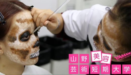 美容学校で学ぶ「ガイコツメイク」 山野美容芸術短期大学