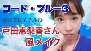 【真似メイク】コードブルー緋山先生役の戸田恵梨香さん風メイク