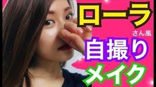 【ものまね自撮り】ローラさん風メイクで詐欺れるのか!?池田真子 makeup tutorial & selfie
