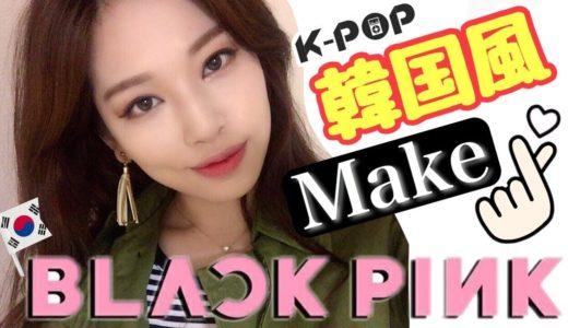 【韓国風メイク】BLACKPINK(ブラックピンク)ジェニーちゃんMakeがやりたい✨