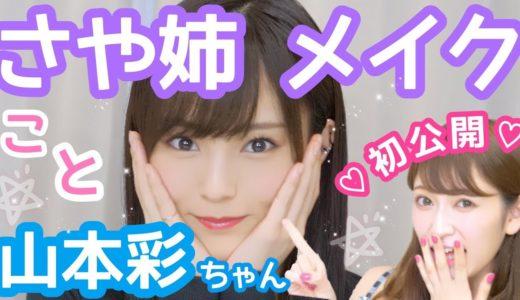 【さや姉メイク】山本彩ちゃんが毎日メイク初公開!?