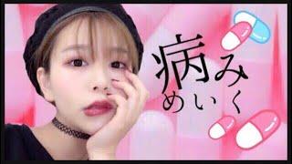病みメイク🔪No.2 Yami Make by 桃桃