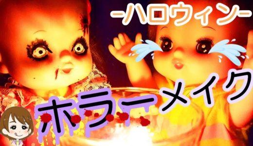 ハロウィンメイク メルちゃん ネネちゃんもビックリ!超リアルな特殊メイクにチャレンジ♪おもちゃ toy アニメ キッズ キャラメル