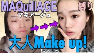 マキアージュ縛りで【大人メイク】~Natural Make~