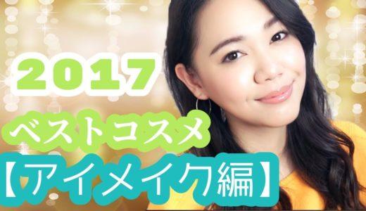 【2017年ベストコスメ】アイメイク編