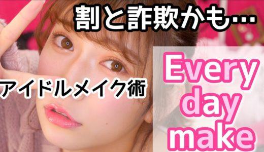 【毎日メイク】テレビ映りのために割と詐欺メイクかも?♡Every day make~2017 Winter~