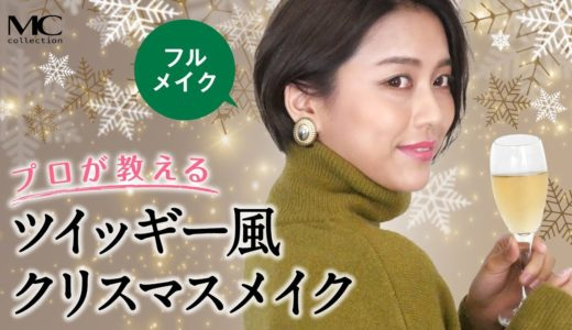 プロが教えるツイッギー風クリスマスメイク〜フルメイク〜 Twiggy Christmas Makeup【徳田祐里】