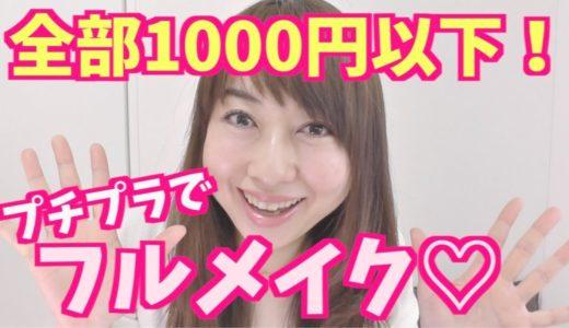 【1000円以下】プチプラコスメでフルメイク!byアラフォー