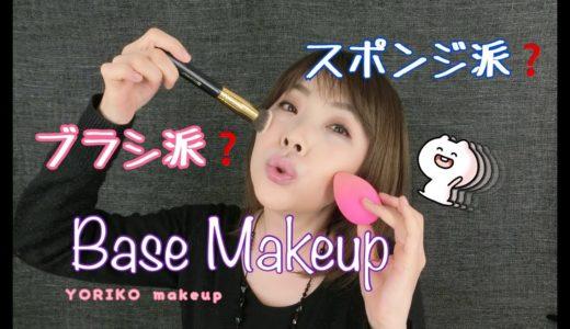 【アラフィフ❣】ベースメイクアップ・チュートリアル Jan 2018 | Base Makeup Tutorial | YORIKO makeup