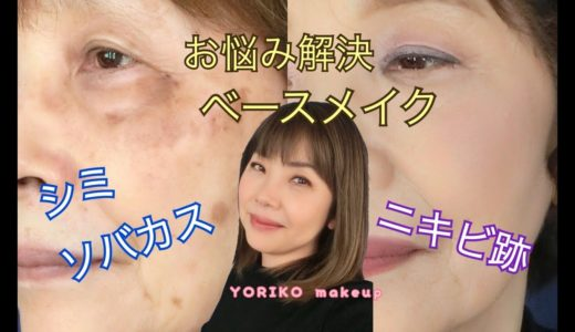 お悩み解決❣ シミ・そばかす・ニキビ跡 ベースメイクアップ   High Cover Foundation Tutorial   YORIKO makeup