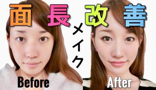 【メイク基礎】面長改善メイク♡~小顔に見せる方法~