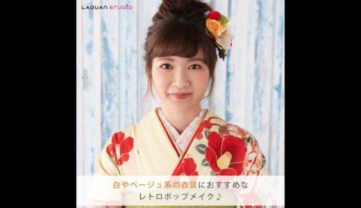 レトロポップメイク【LAQUAN STUDIO】