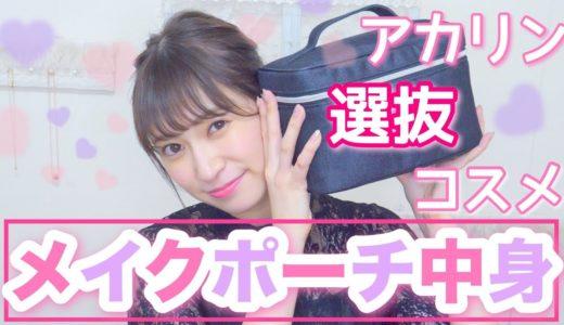 【メイクポーチの中身紹介】アカリン選抜コスメぎっしり!