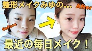 整形メイクみゆの最近の『毎日メイク』~夏ver~