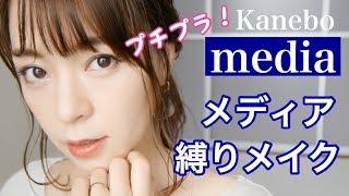 【プチプラ】メディア縛りメイク!コンビニで買えるよ♡【media】kanebo