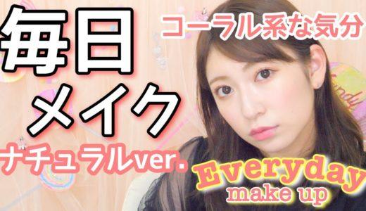 【毎日メイク】ナチュラルver.コーラルメイク♡Everyday make